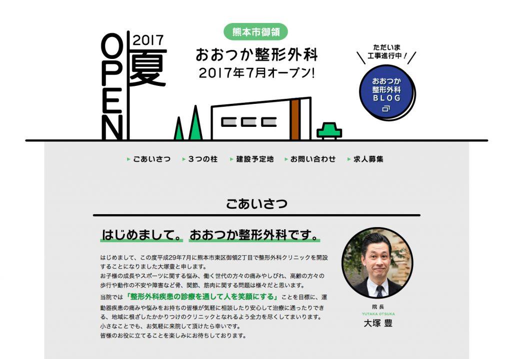 ホームページ(仮)完成!