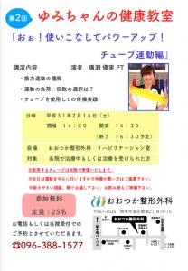第2回 ゆみちゃんの健康教室のお知らせ!