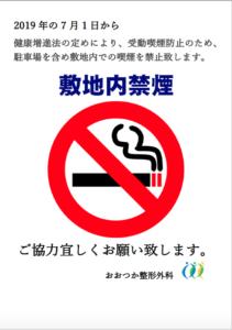 健康増進法の施行に伴い敷地内禁煙とさせて頂きます。