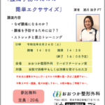 第3回 健康教室「腰痛予防のための簡単エクササイズ」のお知らせ