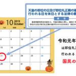 10月22日の休診に関するお知らせ!