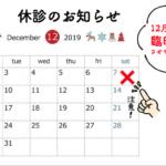 12月7日(土)、休診のお知らせ。