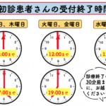 初診、受付時間変更のお知らせ!