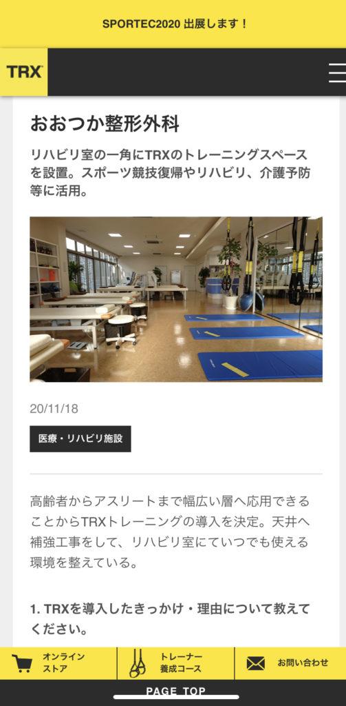 TRX JAPAN様のホームページに掲載されました!