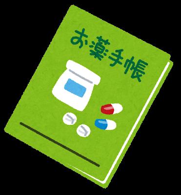 コラム 2021年1月号 薬手帳の必要性について