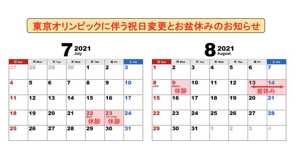 東京オリンピックに伴う祝日変更とお盆休みのお知らせ
