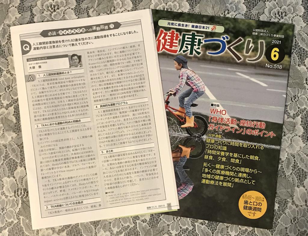 雑誌の記事、今度はTKA後の方の運動についてです!